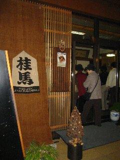 B&B潮風 桂馬かまぼこ1