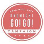 尾道市GO!Go!キャンペーン